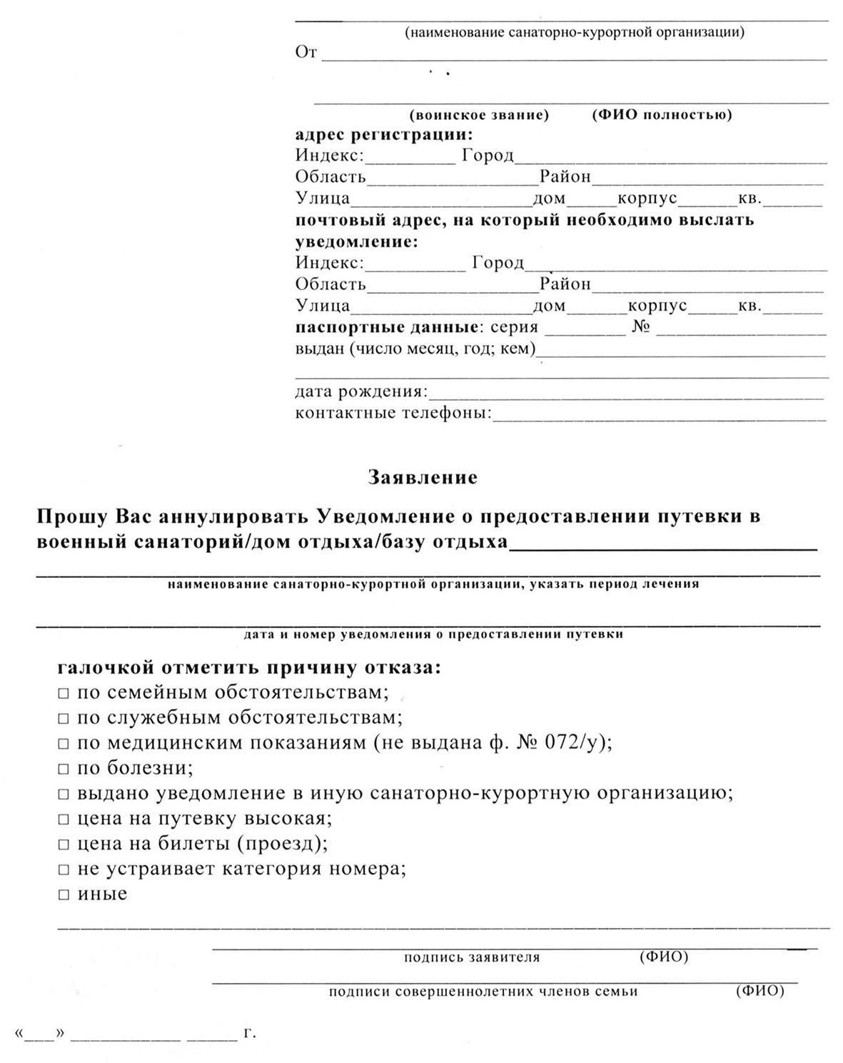 Заявление на Путевку в Военный Санаторий бланк